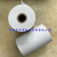 无碳收银纸75x50无碳热敏纸印刷卷纸 单层收银纸 复写纸 双胶纸