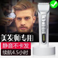 一件代发剃头士916电动科德刀剪头发推子理发器电推剪充电式专业