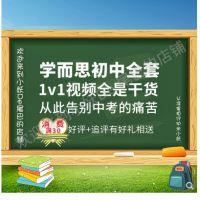 初中语文数学英物理化学学而思人教版教学视频