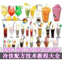 冰粥冰淇淋刨冰 奶茶咖啡鲜榨果汁奶昔技术配方 冷饮技术教程大全