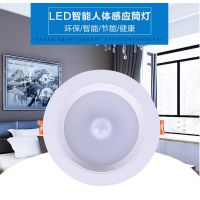LED红外人体感应筒灯LED微波雷达感应筒灯LED声光控感应天花灯