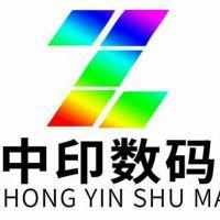 东莞市中印数码科技有限公司