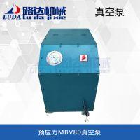 预应力真空泵 MBV80真空压浆泵 桥梁孔道压浆真空泵 厂家直销