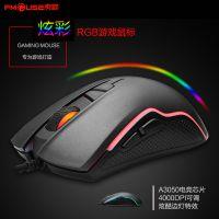 跨境专供虎猫F500舒适版宏编程游戏鼠标有线光电鼠标亚马逊速卖通
