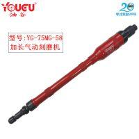台湾油谷6mm深孔气动打磨机 强力超加长型气动磨 长柄刻磨机