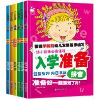 入学准备一本通6册幼小衔接教材大班升一年级数学英语汉语拼音书