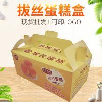 厂家生产拔丝蛋糕盒 肉松饼西点蛋糕烘焙手提纸盒 食品包装纸盒