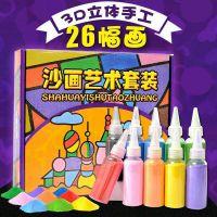 芙蓉天使沙画艺术套装 宝宝手工制作DIY彩砂绘画幼儿园玩具