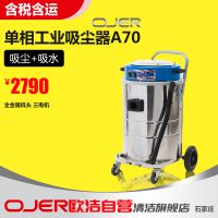 欧洁工业吸尘器供应 A70干湿工业吸尘器