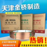 金桥牌气保焊丝二保焊丝免费报价 免费送货