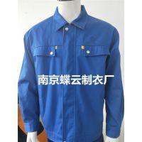 南京定做工作服工厂 长袖工作服定做 南京蝶云制衣厂