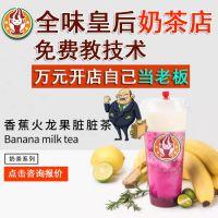 奶茶加盟加盟_全味皇后奶茶茶饮加盟店_全味皇后产品质保