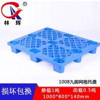 现货供应 塑料托盘塑胶栈板 1008九脚蓝色轻型网格托板塑胶卡板 林辉可定制