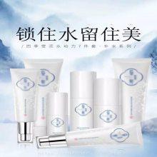 广州化妆品代工厂化妆品代理黛美婷四季莹润水动力套