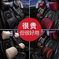 汽车头枕护颈枕通用舒适四季车椅车用枕头套装真皮记忆棉腰靠靠垫