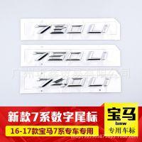 宝马新7系车标车贴 740LI 750LI 760LI 排量标字标尾标改装
