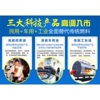 新能源环保厨房燃油生产 新能源 新商机 未来高需求产品