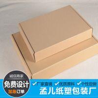 低价促销 首饰包装盒 瓦楞纸盒 淘宝快递打包纸盒 高档纸盒批发