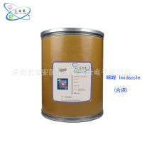 热销 咪唑 Imidazole(合资)  CAS :288-32-4 环氧树脂的固化剂