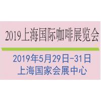 2019上海国际咖啡展览