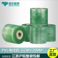 厂家直销 电线膜 PVC缠绕膜 5cm宽 透明环保包装膜 家用塑料膜