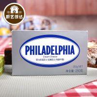 卡夫菲力奶油芝士 奶油奶酪 乳脂干酪 忌廉芝士蛋糕 250g