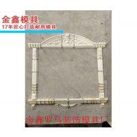 窗套水泥模具设计图