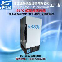 捷盛DW-86L638超低温冰箱负80度638升生物制药实验室冷冻箱菌种病毒生物样品保存箱