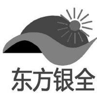 北京东方银全科技有限公司