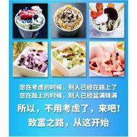 长春旭众XZ-500FL-11炒酸奶机