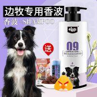 浴液牧羊犬狗狗专用沐浴露边牧狗用品洗澡宠物边境除臭香波