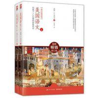 学语者美国语文全新畅销修订双语插图版 全2册经典提高阅读能力