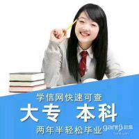 上海成人本科学历,拥有本科学历,好工作主动来找你