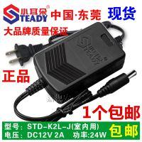 新款东莞小耳朵K2L-J监控电源直流开关电源适配器12V2A室内电源