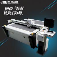 供经纬CB03II-1113可切割开V槽压痕的纸箱切割打样机包装盒打样机