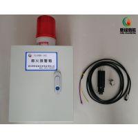 专业供应熄火报警箱 新绿高能紫外线火焰检测器XLZJ-102
