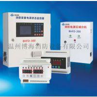 供应消防电源监控系统主机BHFD-300 三相电压电流监控器 厂家直销价