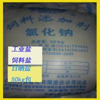 ?湖南靖州 通道县饲料盐 工业盐融雪添加剂批发销售