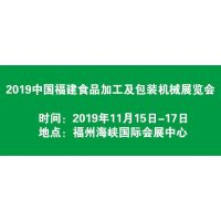 2019福建食品机械展-福州