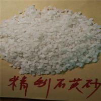 供应精致石英砂 精致石英粉 铸造用石英砂炉料