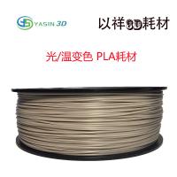 YASIN温变色光变色塑料丝PLA/ABS3D打印机打印笔线材