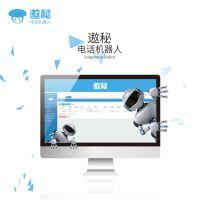 遨秘 zhineng dianhuaji 销售语音 通讯 系统招全国代理