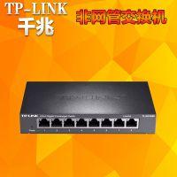 TP-LINK TL-SG1008D 8口千兆交换机 千兆钢壳1000M网络监控交换机