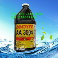 汉高乐泰AA3504紫外线UV胶的特点 美国进口乐泰3504UV胶水适用范围 1000ml