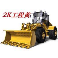 2K工程黄中黄汽车漆防锈漆户外广告金属油漆烤漆工程机械翻新改色