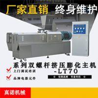 供应油炸型、奇多栗米条生产线 LT70L型膨化机 济南真诺机械