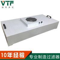 广东维特净化FFU风机过滤单元厂家直销高效过滤器百级千级万级净化车间医疗FFU