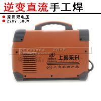 上海东升电焊机220V/380V两用直流全铜芯双电压焊机ZX7-250DT家用