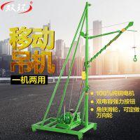 支持定制小型移动建筑吊机220v380v室内室外高层建筑小型移动吊机