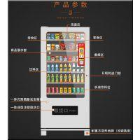 一元嗨购机 嗨购机 幸运免单 玩乐智能自动售货机